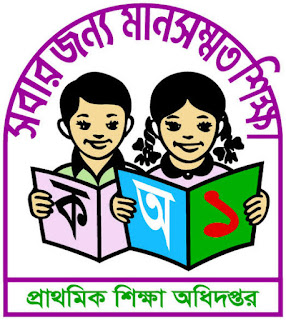 PSC and Ebtedayee Exam Routine 2019 By Primary Education Board