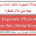 الوكالة الجهوية لتنفيذ المشاريع لجهة بني ملال - الخنيفرة تعلن عن مباراة توظيف 4 مناصب