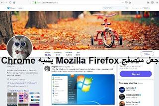 جعل متصفح Mozilla Firefox يشبه Chrome