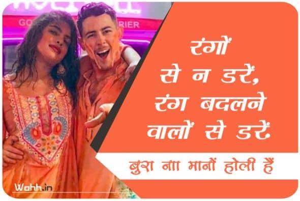 Holi Festival Quotes