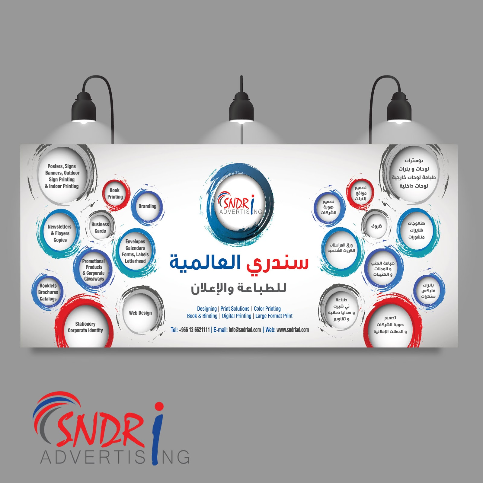 Sndri advertising agency digital printing digital printing agency jeddah reheart Gallery