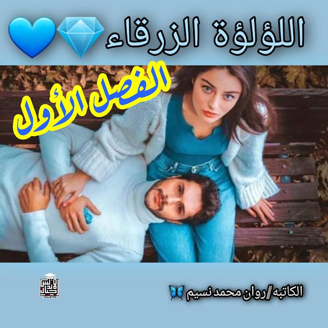 رواية اللؤلؤة الزرقاء للكاتبه روان نسيم الفصل الاول