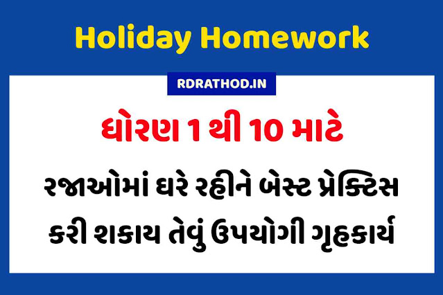 Holiday Summer Vacation Homework | Class 1 to 10 Study From Home, Best Practice Homework Ideas