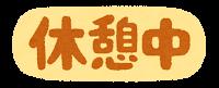 オンラインステータスのイラスト文字(休憩中)
