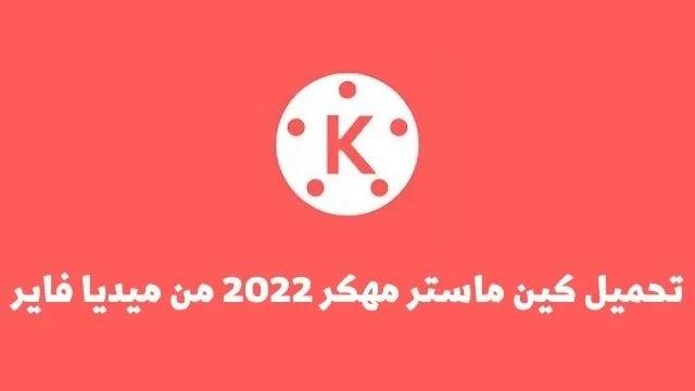 تحميل كين ماستر مهكر 2022 من ميديا فاير