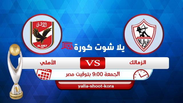 al-ahly-vs-al-zamalek