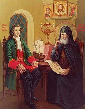 Свт. Митрофан и Петр i