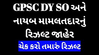 http://www.myojasupdate.com/2019/09/gpsc-dy-so-nayab-mamlatdar-result-2019.html