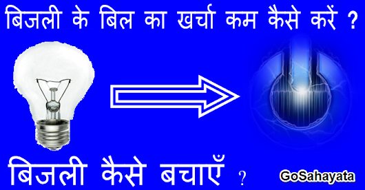 How To Save Electricity At Home ? बिजली कैसे बचाएँ