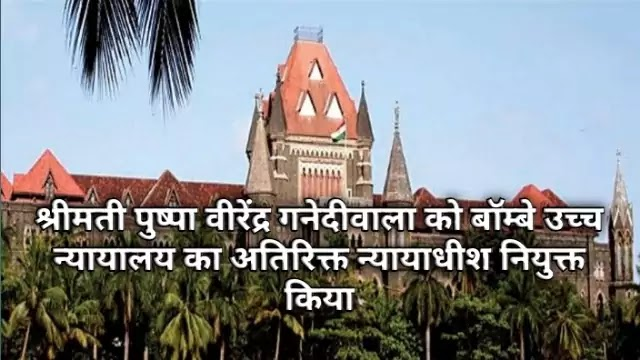 President Kovind appoints Pushpa Virendra Ganediwala as Additional Judge of Bombay High Court