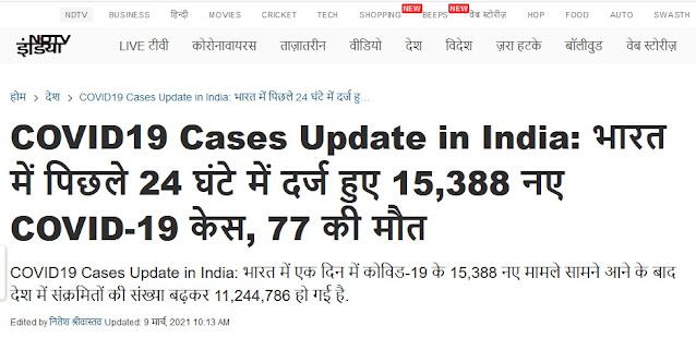 Covid+19+India+end+pandemic+jyotish+healer+astrology+prediction