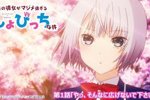 Boku no Kanojo ga Majimesugiru Sho-bitch na Ken [10/10] MP4 Ligero + Avi - Mega - Mediafire - Openload