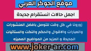 اجمل حالات انستقرام جديدة 2021 - الجوكر العربي