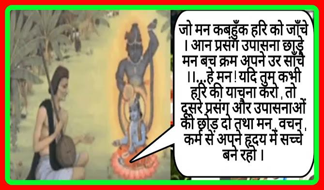 ईश्वर भक्ति का असली भेद बताते हुए भक्त सूरदास जी महाराज और भगवान श्री कृष्ण।