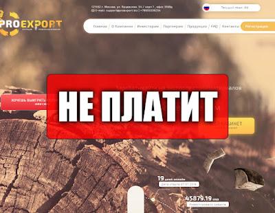 Скриншоты выплат с хайпа proexport.biz