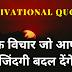 Motivational Quotes Shayari in Hindi: प्रेरक विचार जो आपकी जिंदगी बदल देंगे