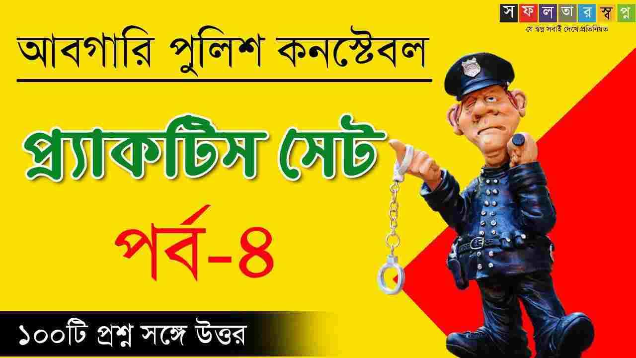 Abgari Police Constable Bengali Practice Set Part-4 PDF Download
