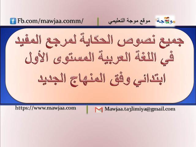 جميع نصوص الحكاية لمرجع المفيد في اللغة العربية المستوى الأول  ابتدائي وفق المنهاج الجديد