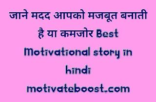 motivational story in hindi | motivational story in hindi for success | success story in hindi | inspirational stories in hindi | motivational kahani | short motivational stories in hindi with moral | real life inspirational stories in hindi | प्रेरणादायक कहानीं