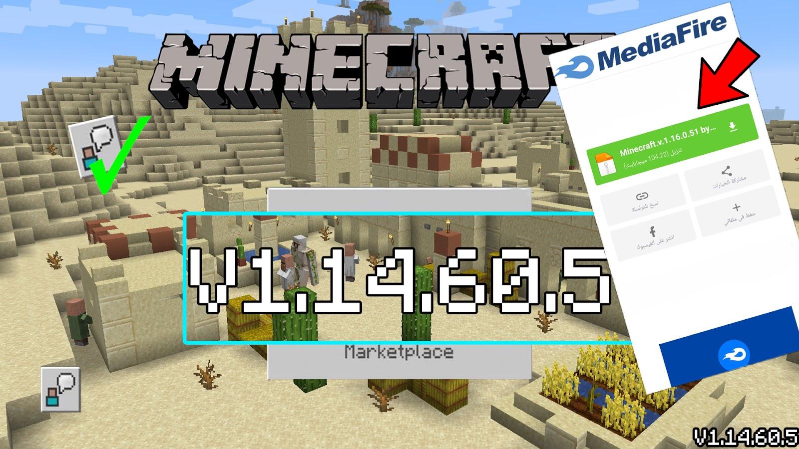minecraft 1.14.60.5 تحميل