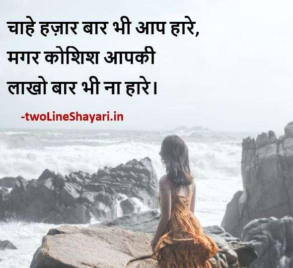 True shayari Dp, True shayari Dp Download, True shayari Dp Pic, True Baat Shayari Dp