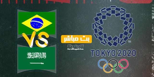 نتيجة مباراة السعودية والبرازيل بتاريخ 28-07-2021 في الألعاب الأولمبية 2020