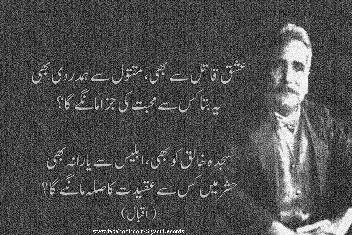 Raja Adil Saeed: Urdu Poetry