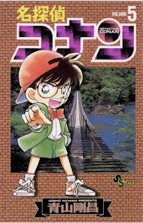 名探偵コナン コミック 第5巻 | 青山剛昌 Gosho Aoyama |  Detective Conan Volumes