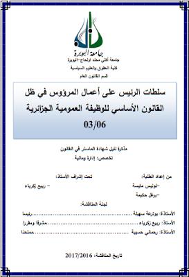 مذكرة ماستر : سلطات الرئيس على أعمال المرؤوس في ظل القانون الأساسي للوظيفة العمومية الجزائرية 06/03 PDF