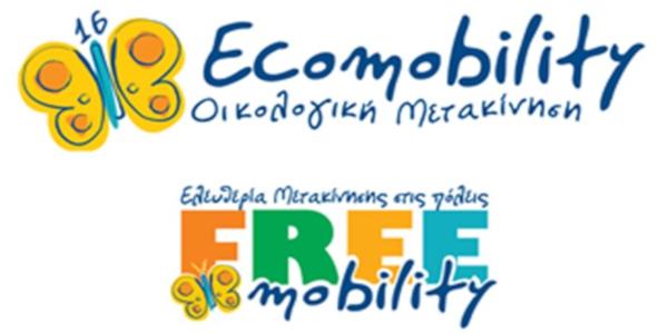 Δύο βραβεία στο 4ο Γυμνάσιο Άργους Μυκηνών για την Οικολογική και Ανεμπόδιστη Μετακίνηση