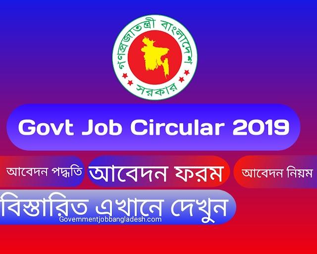 Ongoing all Government Job Circular in Bangladesh