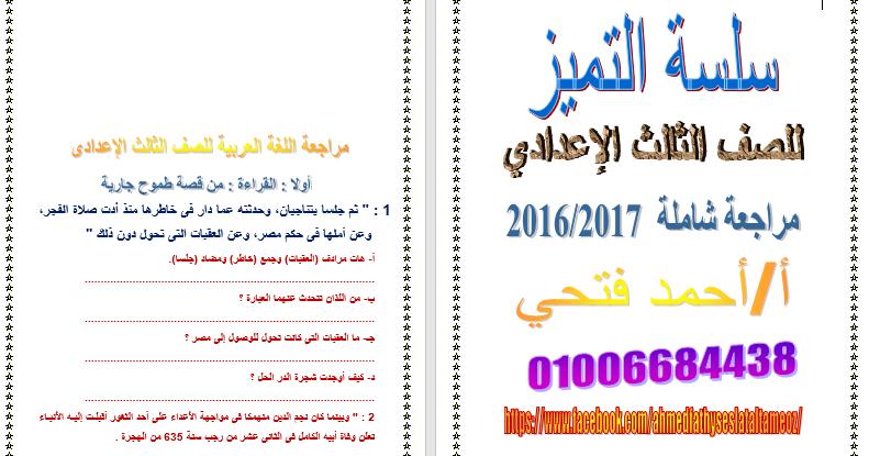 مذكرة نحو للصف الثالث الإعدادي الترم الثاني لعام 2021