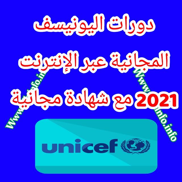 دورات اليونيسف المجانية عبر الإنترنت 2021 مع شهادة مجانية
