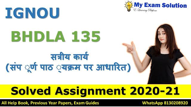 BHDLA 136 SOLVED ASSIGNMENT 2020-21 IN HINDI MEDIUM