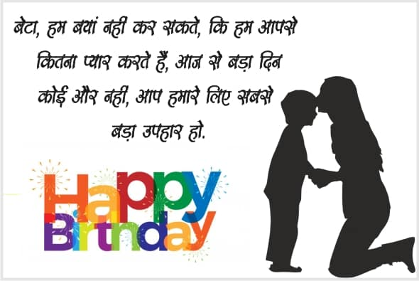 Birthday Messages for Son in Hindi From Mom And Dad
