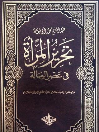 كتاب شباب جنان pdf