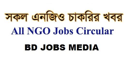 All NGO jobs circular 2021 - এনজিও চাকরির খবর ২০২১ -  বেসরকারি চাকরির খবর ২০২১