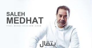 """مع احتفالات الفلانتين .. مدحت صالح يطرح ألبومه الجديد """"يتقال"""""""