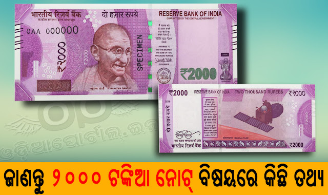 Know Major Features and Facts About New 2000 Rupees Note Issued By RBI (2016), rs 2000 notes feature odia, odisha