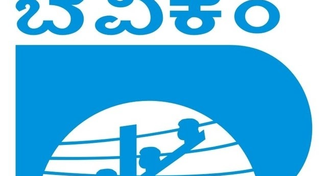 ESCOM%2BRecruitment%2B2019 Online Form Filling Job In Bangalore on activities behalf someone, out identity, out tax, examples worsheets, out job application, english worksheet,