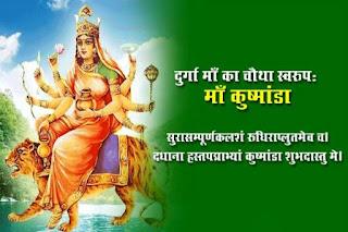 maa-kushmanda-vrat-katha-pooja-vidhi-mantra-aarti