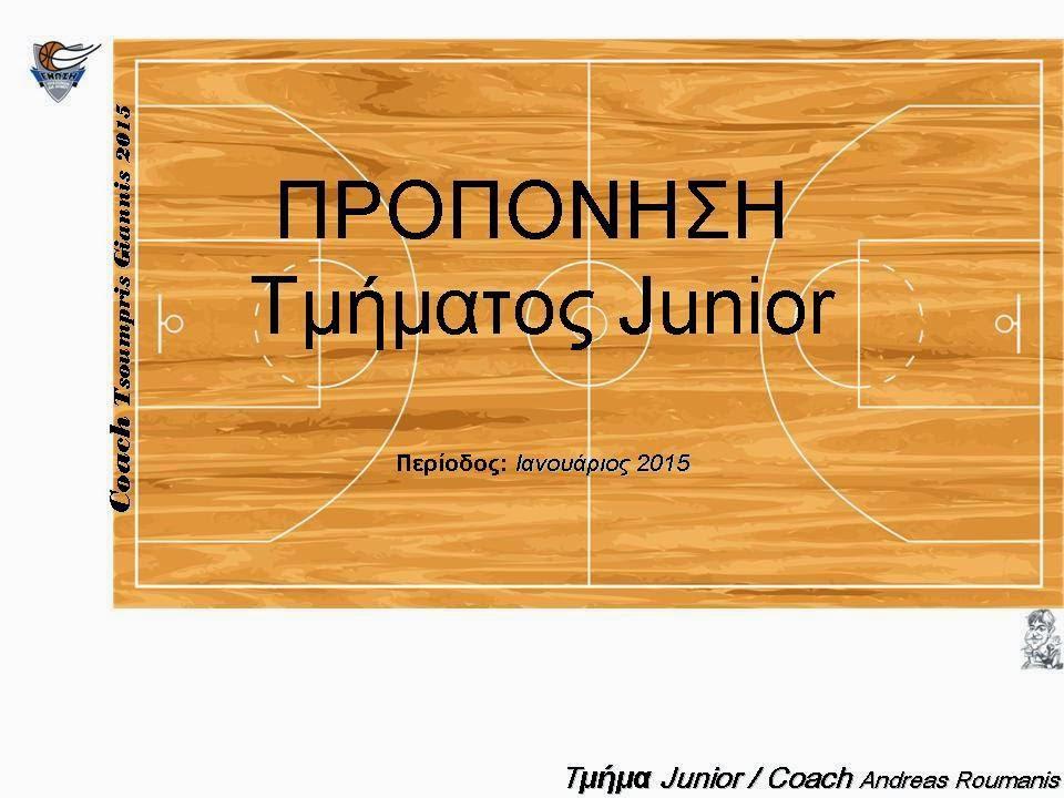 Προπόνηση τμήματος junior