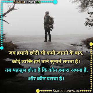Matlab Ki Duniya Me Koi Kisi Ka Nahi Hota Status For Whatsapp, जब हमारी छोटी सी कमी जानने के बाद, कोई व्यक्ति हमें ताने सुनाने लगता है। तब महसूस होता है कि कौन हमारा अपना है, और कौन पराया है।