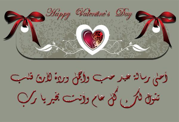اجمل رسائل عيد الحب مع صور الفلانتين الجميلة 2