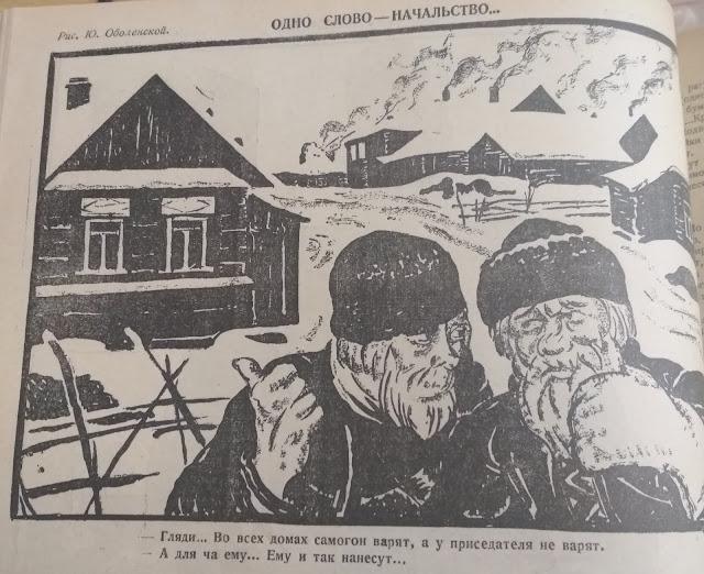 """Крокодил"", 1925, №8"