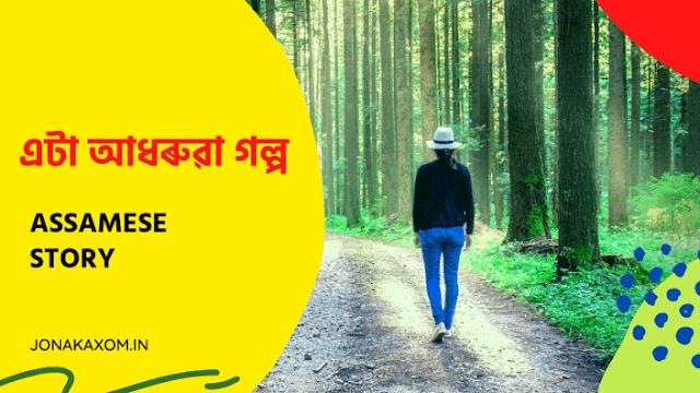 Assamese Sad Story For boys | Dukhor golpo in assamese language
