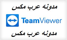 شرح وتحميل برنامج TeamViewer للتحكم بالاجهزة عن بعد وأهم مميزاتة