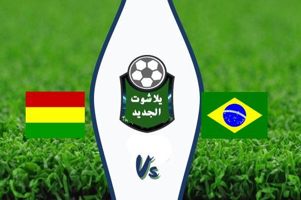 نتيجة مباراة البرازيل وبوليفيا اليوم 10/10/2020 تصفيات كأس العالم