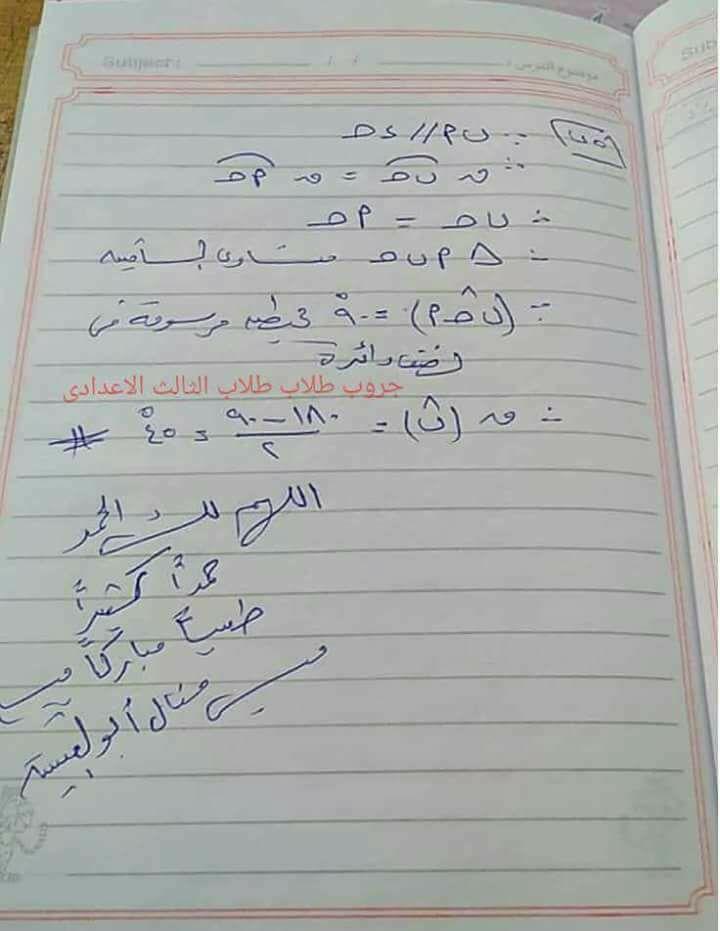 اجابة امتحان الهندسة للصف الثالث الاعدادى الترم الثانى 2018 محافظة الجيزة 6