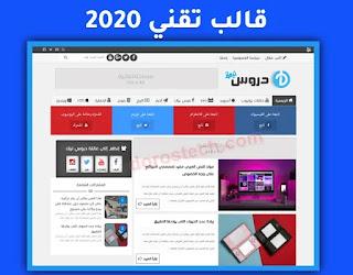 تحميل قالب شبيه بقالب مدونة حوحو للمعلوميات الأخير 2020
